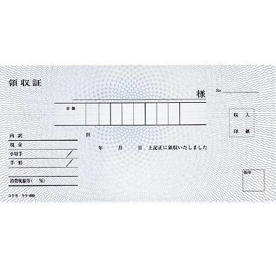領収証 複写 小切手判ヨコ型