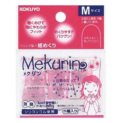 コクヨ メクリン Mサイズ ピンク メク-21TP 1箱(50個:5個入×10パック)