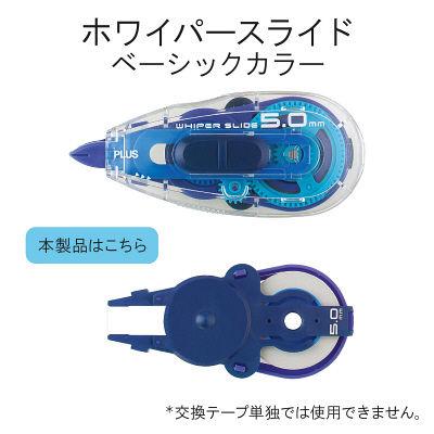 修正テープ ホワイパースライド 交換テープ 幅5mm×11m ベーシックブルー プラス(直送品)