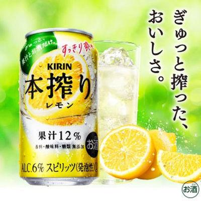 本搾りチューハイ レモン 24缶