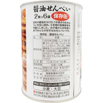 越後製菓 保存缶 醤油せんべい 1個