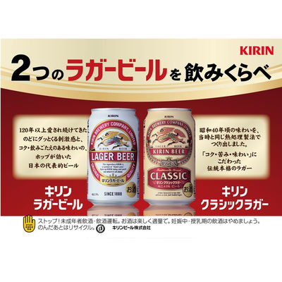 クラシックラガー 500ml 24缶