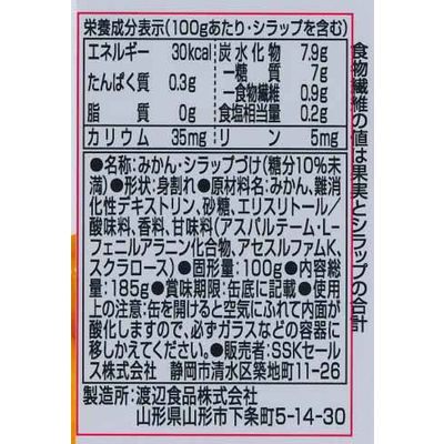 SSK カロリーOFF みかん 3缶