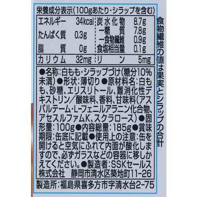 SSK カロリーOFF 白桃 3缶