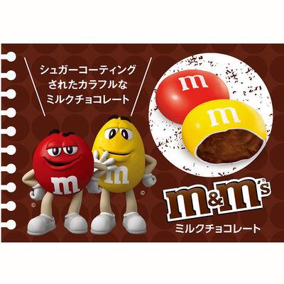 M&Msミルク40g 3個