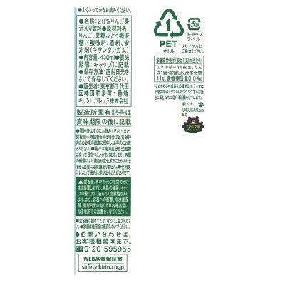 小岩井 純水りんご 430ml 6本