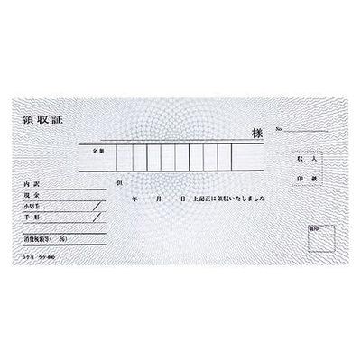 コクヨ 領収証ノーカーボン複写 小切手判ヨコ型ヨコ書二色刷 ウケ-690N0 1袋(5冊入)
