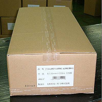 グラフィック用プロッタ用紙 ロール紙 光沢紙 厚口 610mm幅×20m 1箱(2本入)