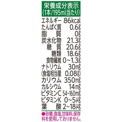 野菜生活 追熟ラフランス195ml×24