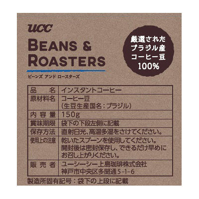 BEANS&ROASTERS 150g