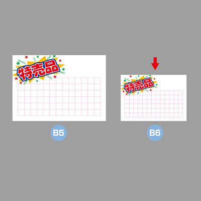 タカ印 POP用紙 B6判 特売品 12A7143 1袋(50枚入×10冊) (取寄品)