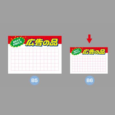 タカ印 POP用紙 B6判 広告の品 12A7144 1袋(50枚入×10冊) (取寄品)
