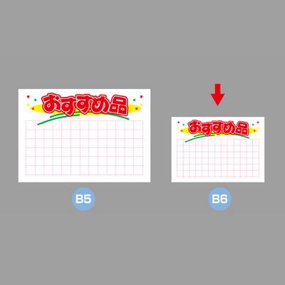 タカ印 POP用紙 B6判 おすすめ品 12A7145 1袋(50枚入×10冊) (取寄品)