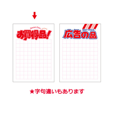 タカ印 POP用紙 A4判 お買得品 12A7172 1袋(50枚入×10冊) (取寄品)