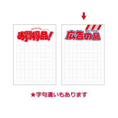 タカ印 POP用紙 A4判 広告の品 12A7174 1袋(50枚入×10冊) (取寄品)