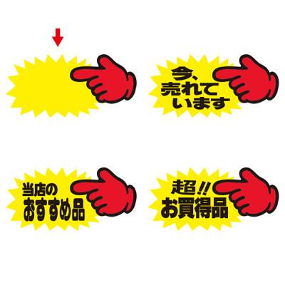 タカ印 クラフトPOP ゆび大 無字 13-3503 1袋(5枚入×5冊) (取寄品)