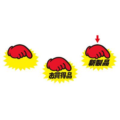 タカ印 クラフトPOP ゆび中 新製品 13-3512 1袋(10枚入×5冊) (取寄品)