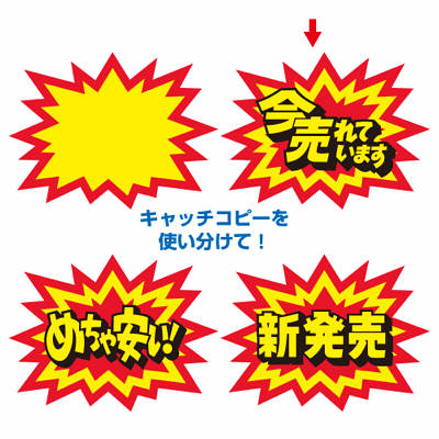 タカ印 クラフトPOP 爆発型 今売れ 13-4006 1袋(10枚入×5冊) (取寄品)