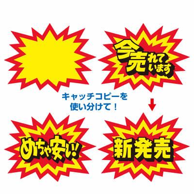 タカ印 クラフトPOP 爆発型 新発売 13-4008 1袋(10枚入×5冊) (取寄品)