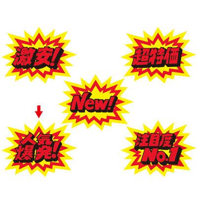 タカ印 クラフトPOP 爆発型 人気爆発 13-4009 1袋(10枚入×5冊) (取寄品)