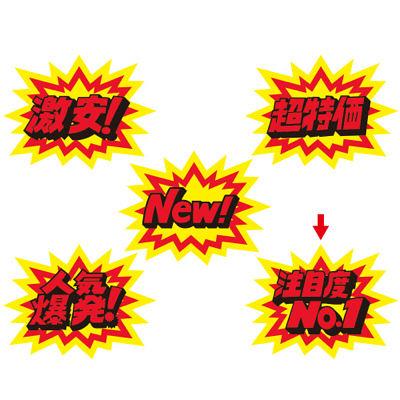 タカ印 クラフトPOP 爆発型 注目度 13-4010 1袋(10枚入×5冊) (取寄品)