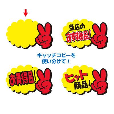 タカ印 クラフトPOP ゆび小 無字 13-4030 1袋(10枚入×5冊) (取寄品)