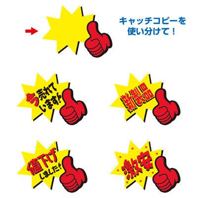タカ印 クラフトPOP ゆび小 無字 13-4036 1袋(10枚入×5冊) (取寄品)