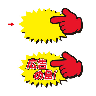 タカ印 クラフトPOP ゆび小 無字 13-4042 1袋(10枚入×5冊) (取寄品)