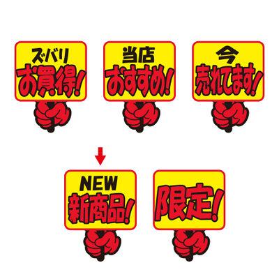 タカ印 クラフトPOP NEW新商品! 13-4084 1袋(10枚入×5冊) (取寄品)