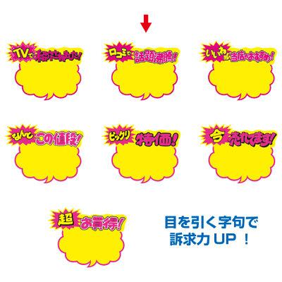 タカ印 クラフトPOP 吹出型 口コミで話題沸騰 13-4112 1袋(10枚入×5冊) (取寄品)