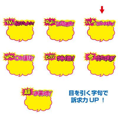タカ印 クラフトPOP 吹出型 いいね 当店のお 13-4113 1袋(10枚入×5冊) (取寄品)