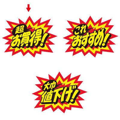 タカ印 クラフトPOP 爆発型 超お買得! 13-4121 1袋(10枚入×5冊) (取寄品)