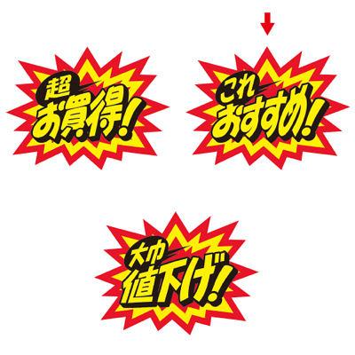 タカ印 クラフトPOP 爆発型 これおすすめ! 13-4122 1袋(10枚入×5冊) (取寄品)