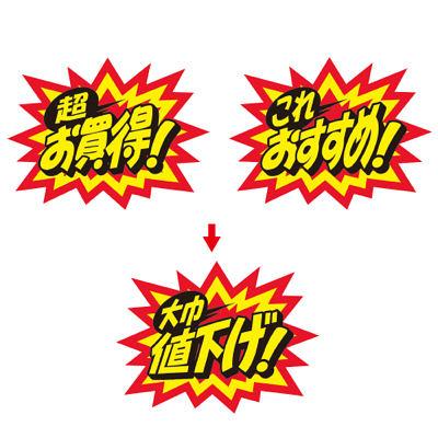タカ印 クラフトPOP 爆発型 大巾値下げ! 13-4123 1袋(10枚入×5冊) (取寄品)