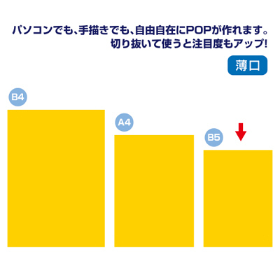 タカ印 ケイコーポスター B5判・玉子 薄口 13-5102 1冊(50枚入) (取寄品)
