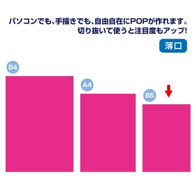 タカ印 ケイコーポスター B5判・桃 薄口 13-5103 1冊(50枚入) (取寄品)