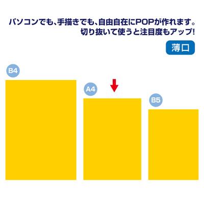 タカ印 ケイコーポスター A4判・玉子 薄口 13-5112 1冊(50枚入) (取寄品)