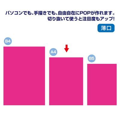 タカ印 ケイコーポスター A4判・桃 薄口 13-5113 1冊(50枚入) (取寄品)