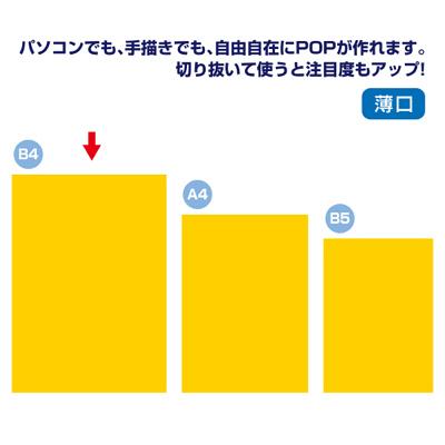 タカ印 ケイコーポスター B4判・玉子 薄口 13-5122 1冊(50枚入) (取寄品)
