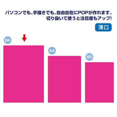タカ印 ケイコーポスター B4判・桃 薄口 13-5123 1冊(50枚入) (取寄品)