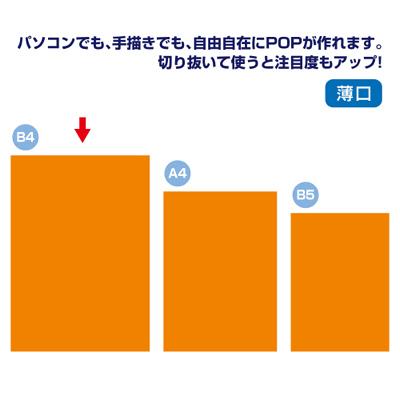 タカ印 ケイコーポスター B4判・橙 薄口 13-5124 1冊(50枚入) (取寄品)