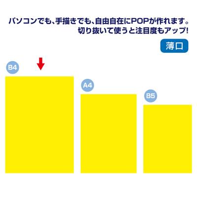 タカ印 ケイコーポスター B4判・レモン 薄口 13-5125 1冊(50枚入) (取寄品)