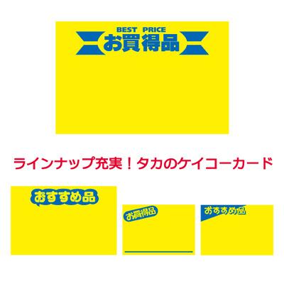 タカ印 ケイコーカード お買得品 大 14-3729 1箱(20枚入×5冊) (取寄品)