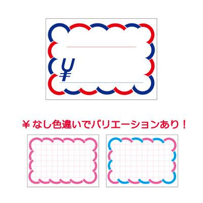 タカ印 カード 小 波枠 16-4260 1箱(50枚入×5冊) (取寄品)