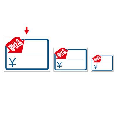 タカ印 カード 大 奉仕品 16-4406 1箱(50枚入×5冊) (取寄品)