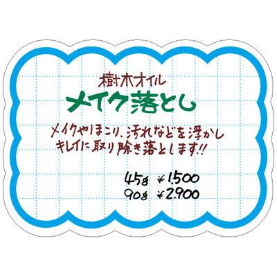 タカ印 抜型カード 波四角 大 ブルー 16-4481 1箱(30枚入×5冊) (取寄品)