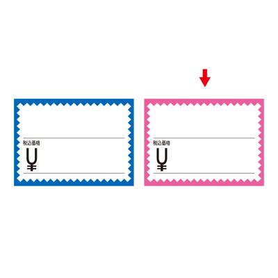 タカ印 カード 小 税込 ピンク枠 16-4769 1箱(50枚入×5冊) (取寄品)