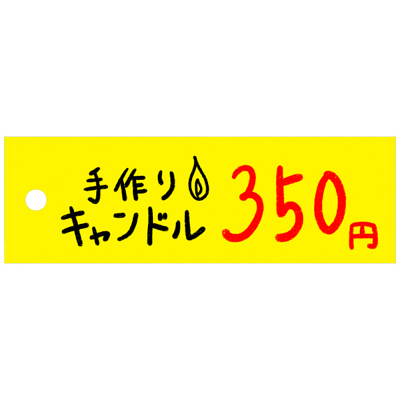 タカ印 スーパー提札 黄<糸なし> 19-561 1箱(100枚入×5袋) (取寄品)