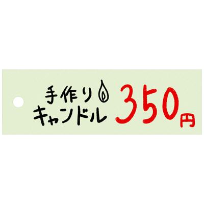 タカ印 スーパー提札 ミントグリーン<糸なし> 19-562 1箱(100枚入×5袋) (取寄品)