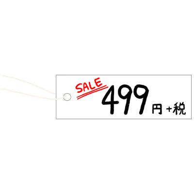 タカ印 スーパー提札 ミルキーホワイト 19-867 1箱(100枚入×5袋) (取寄品)